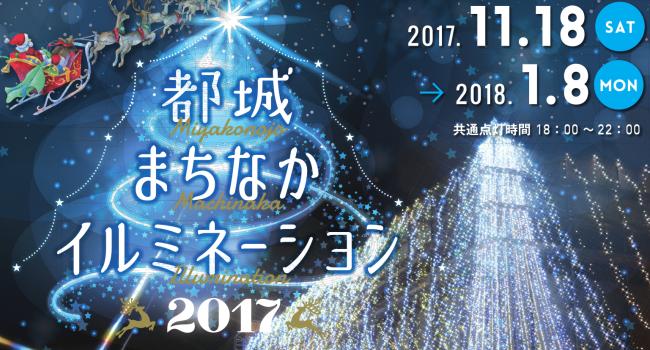 都城まちなかイルミネーション2017