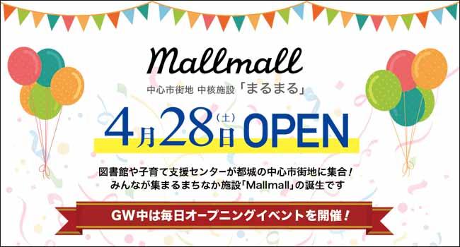 Mallmallオープニングイベント