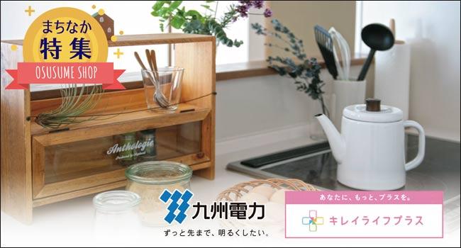 【まちなか特集】九州電力(〜2019年3月)