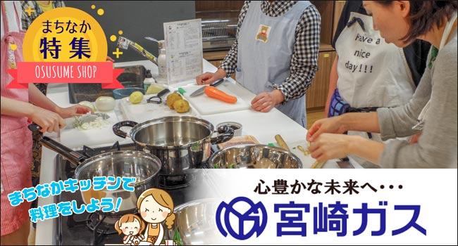 【まちなか特集】宮崎ガス(〜2020年6月)