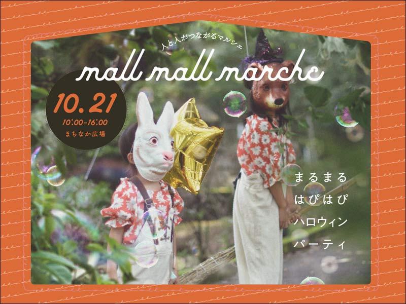 mall mall marche Vol.7(マルマルマルシェ/毎月第3日曜日開催) 【pickup】