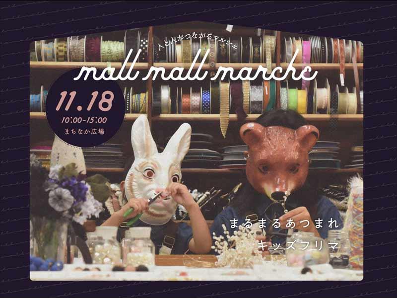 mall mall marche Vol.8(マルマルマルシェ/毎月第3日曜日開催) 【pickup】