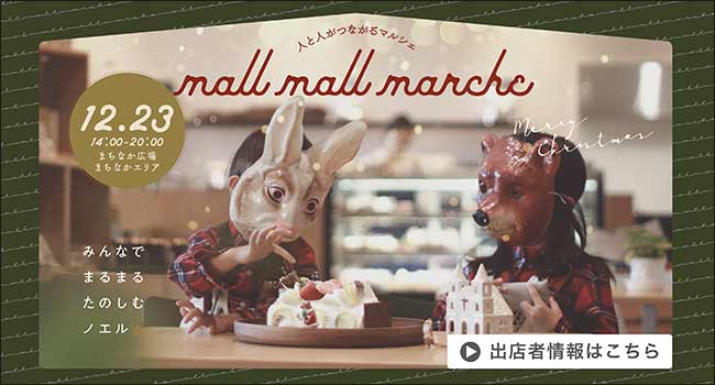 mall mall marche Vol.9