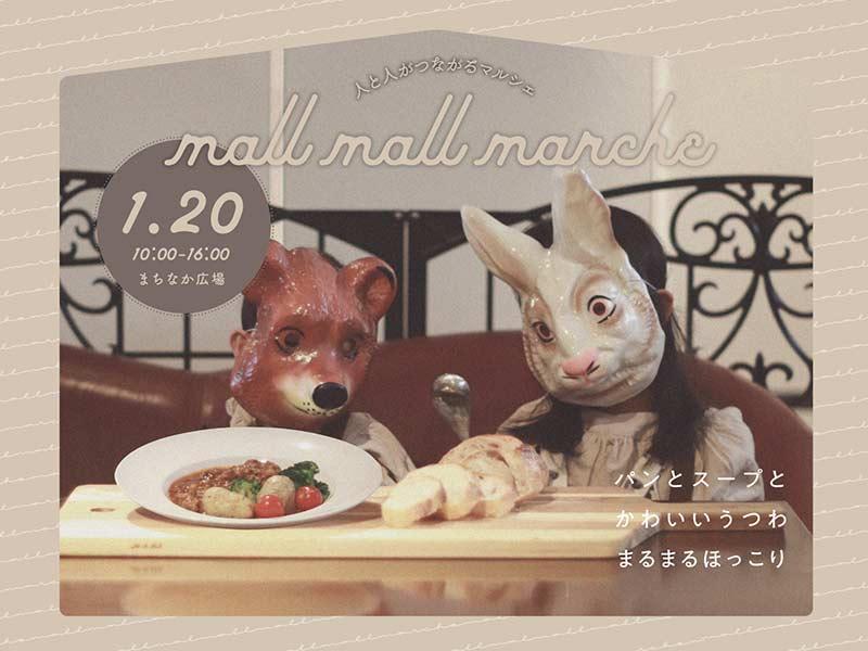 mall mall marche Vol.10(マルマルマルシェ/毎月第3日曜日開催)【pickup】