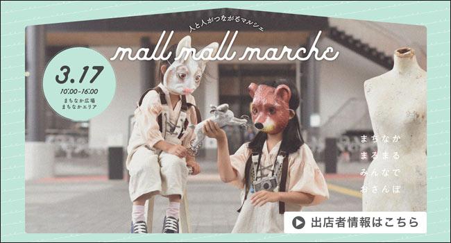 mall mall marche Vol.12