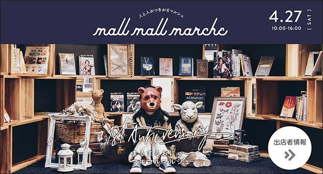 mall mall marche Vol.13