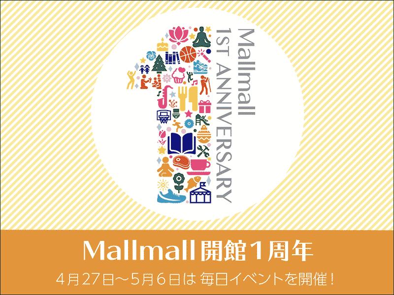 GWはまちなかで遊ぼう!mallmall 一周年記念イベント【2019年4月27日~5月6日】【pickup】
