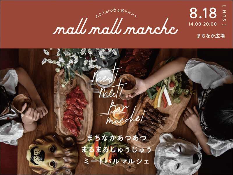 mallmallmarche Vol.17【pickup】