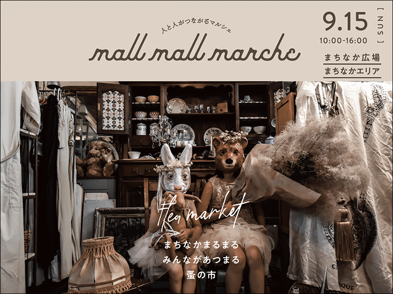 mallmallmarche Vol.18【pickup】