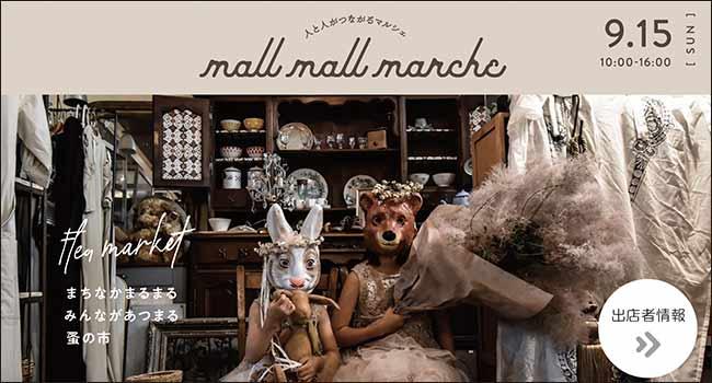 mall mall marche Vol.18