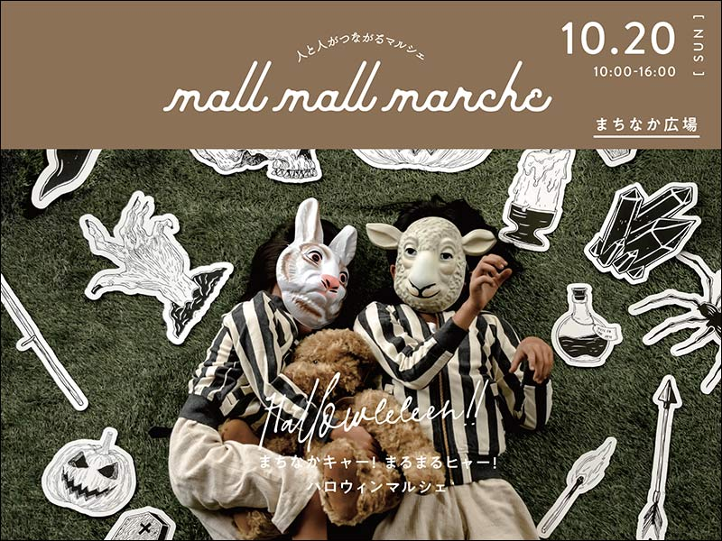 mallmallmarche Vol.19【pickup】