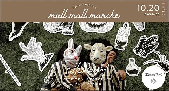 mall mall marche Vol.19