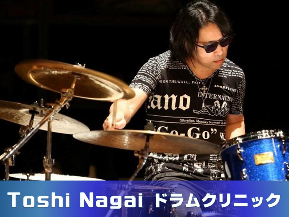 <p>第96回 TOSHI NAGAI ドラムクリニック</p>