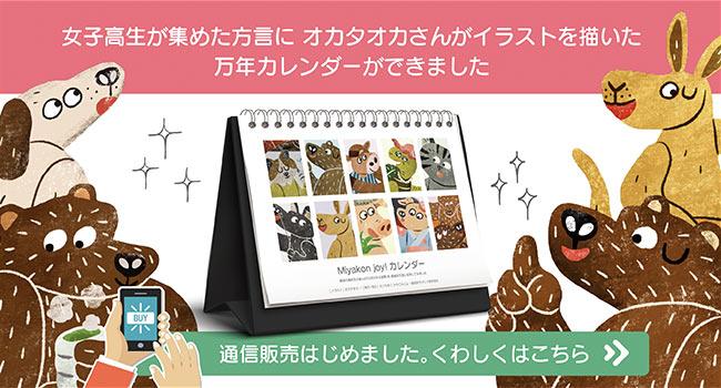 都城弁カレンダー発売中