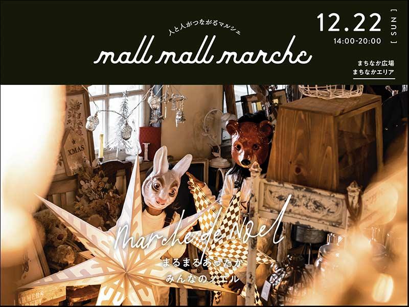 mallmallmarche Vol.21 「まるまる あったか みんなのノエル」イルミの中で夜マルシェ♪ 【pickup】