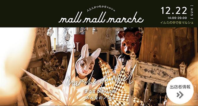 mall mall marche Vol.21