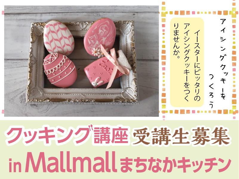 【宮崎ガス】アイシングクッキーをつくろう〈3月/申込〆2/21〉