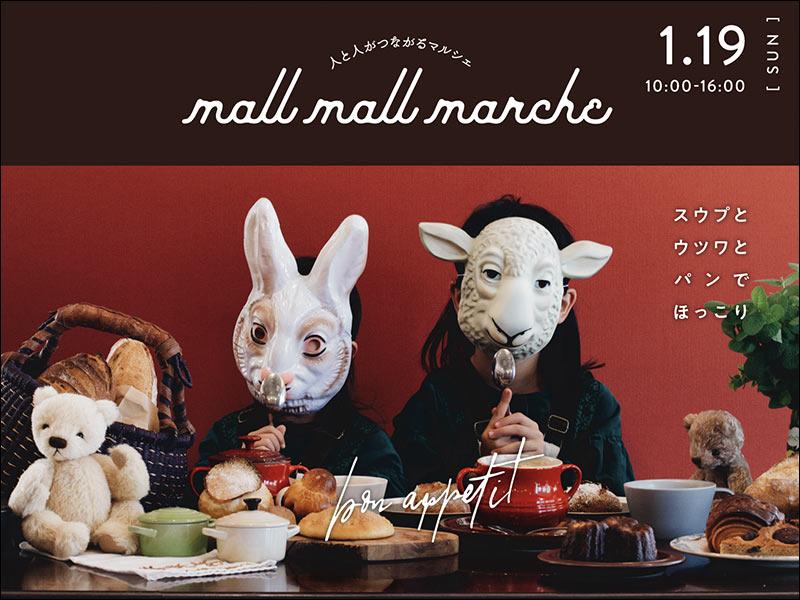 mallmallmarche Vol.22 「パンとスープと器」美味しいパンとスープ、食卓を彩る器が大集合【pickup】