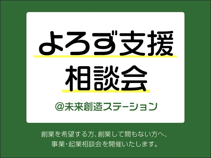 よろず支援相談会(事業・起業など) 2020年8月27日(木)開催