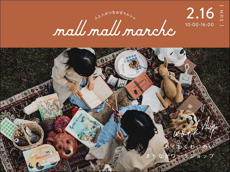 mallmallmarche Vol.23「わくわくわいわい まちなかワークショップ」手作りを楽しもう♪簡単に作れるワークショップが大集合【pickup】