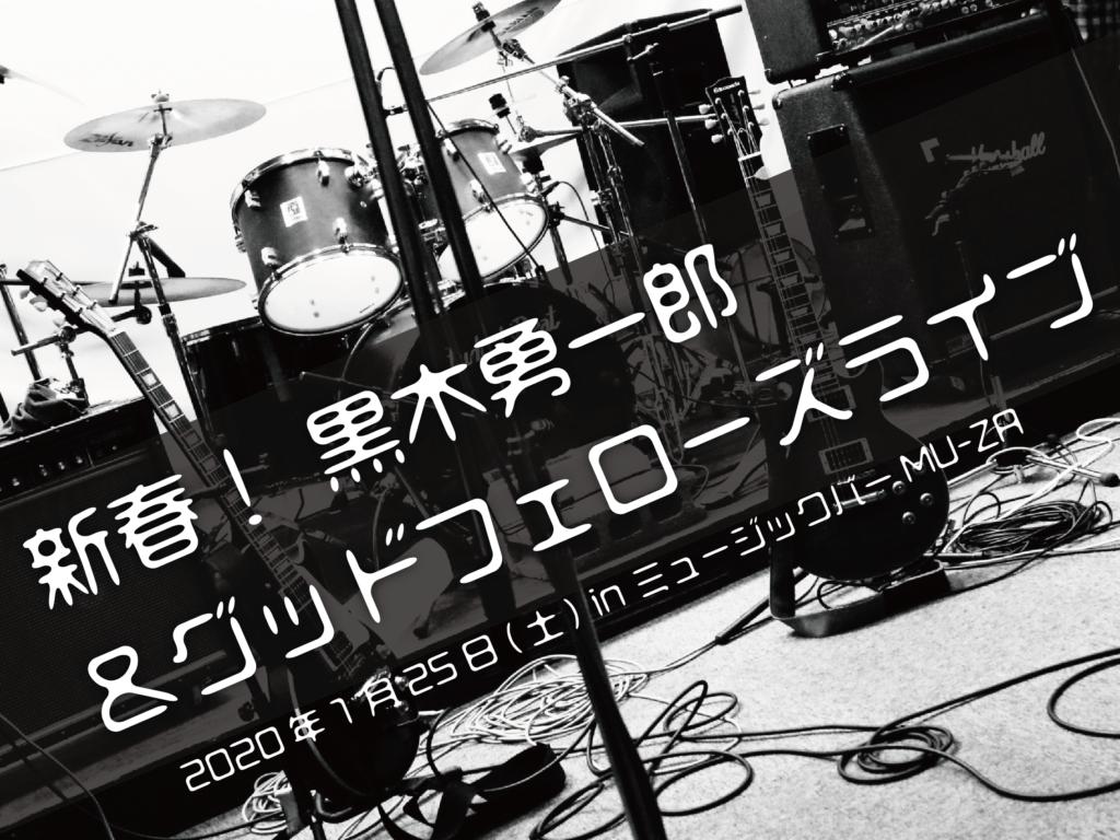 新春!黒木勇一郎&グッドフェローズライブ