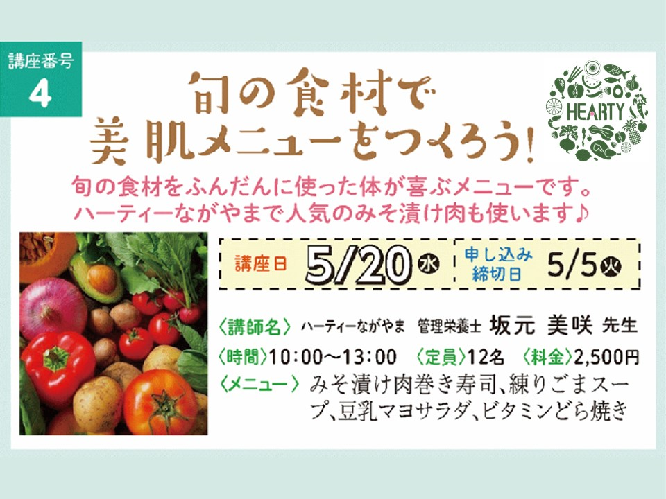 【宮崎ガス】旬の食材で美肌メニューをつくろう!〈5月〉