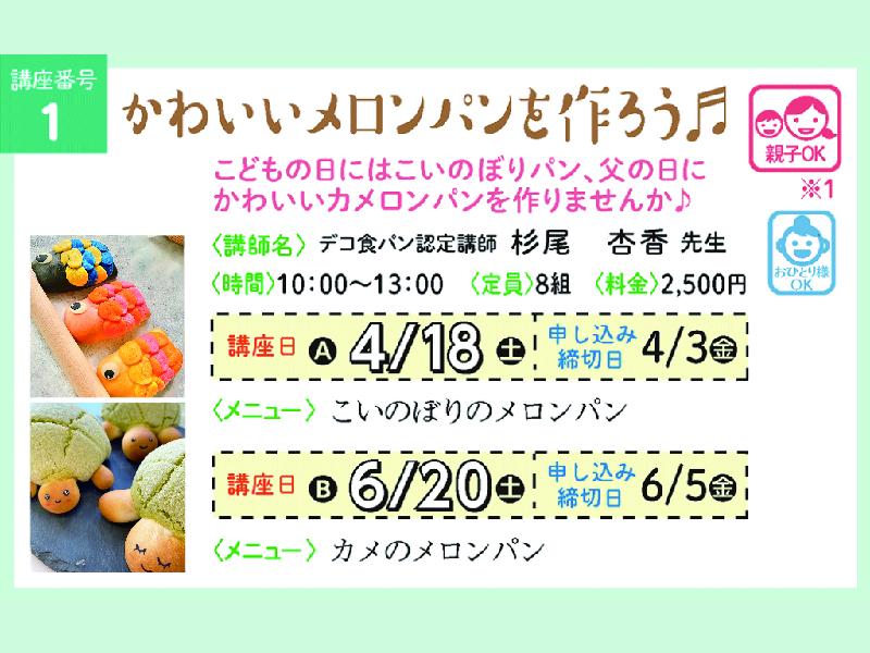 【宮崎ガス】かわいいメロンパンを作ろう♬〈4月・6月〉