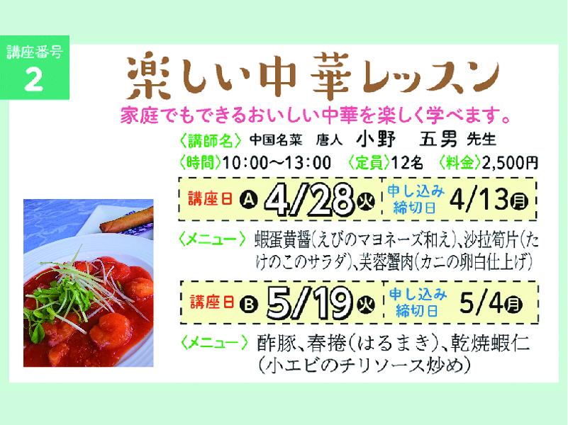 【宮崎ガス】楽しい中華レッスン〈4月・5月〉