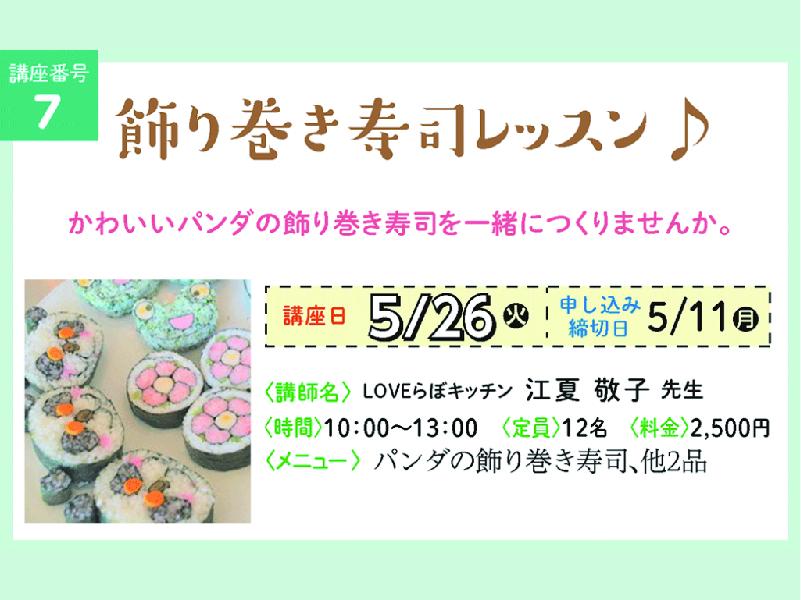 【宮崎ガス】飾り巻き寿司レッスン♪〈5月〉