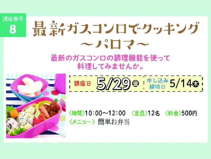 【宮崎ガス】最新ガスコンロでクッキング~パロマ~〈5月〉
