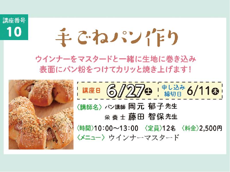 【宮崎ガス】手ごねパン作り〈6月〉
