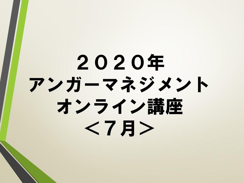 【オンライン開催】【まちたんスポンサー情報】2020年 アンガーマネジメント講座(オンライン)日程(7月)
