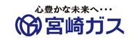 宮崎ガス株式会社