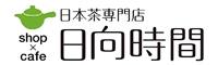 日本茶専門店shop&cafe 日向時間