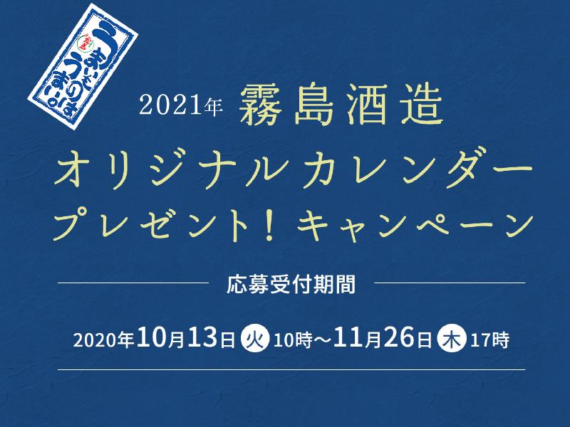 【オンライン開催】【まちたんスポンサー情報】2021年霧島酒造オリジナルカレンダープレゼント! キャンペーン開催中!