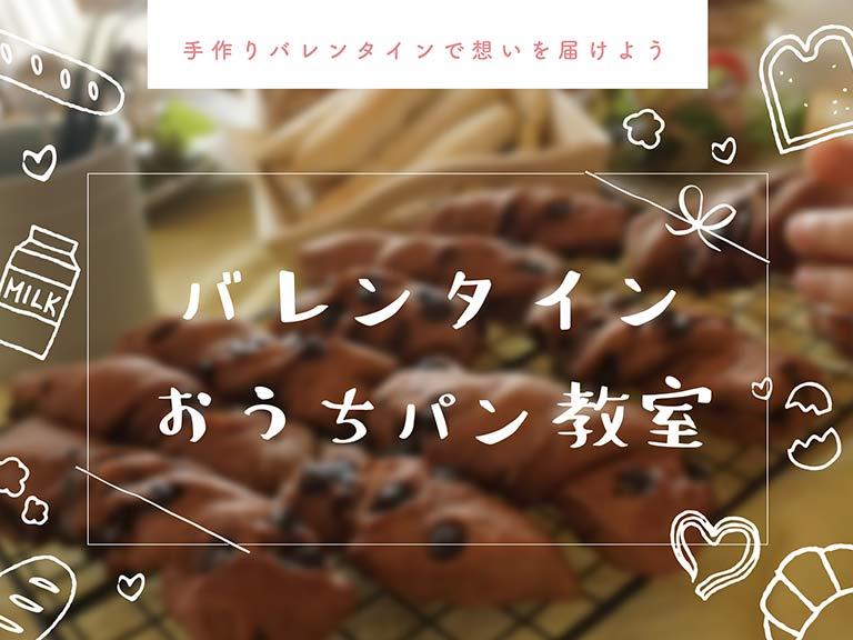 【中止】バレンタインおうちパン教室