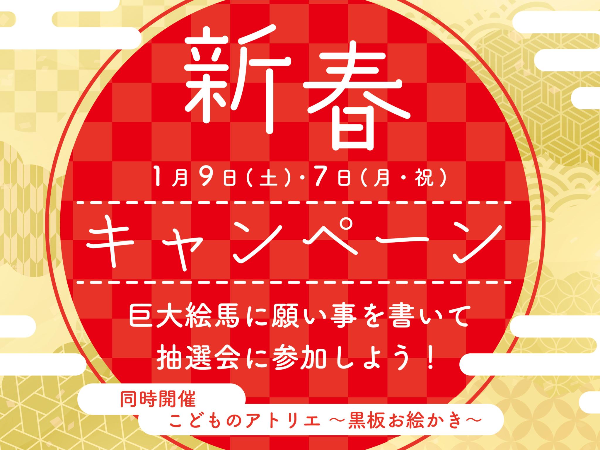 【中止】【1月】こどものアトリエ~黒板お絵かき~&新春キャンペーン