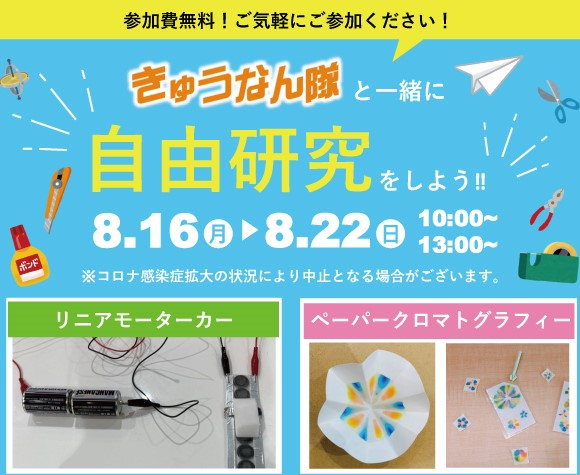 <p>【中止】きゅうなん隊と一緒に自由研究をしよう!!(参加費無料)</p>