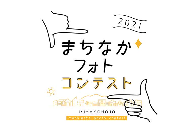 <p>【オンライン開催】都城まちなかフォトコンテスト2021</p>