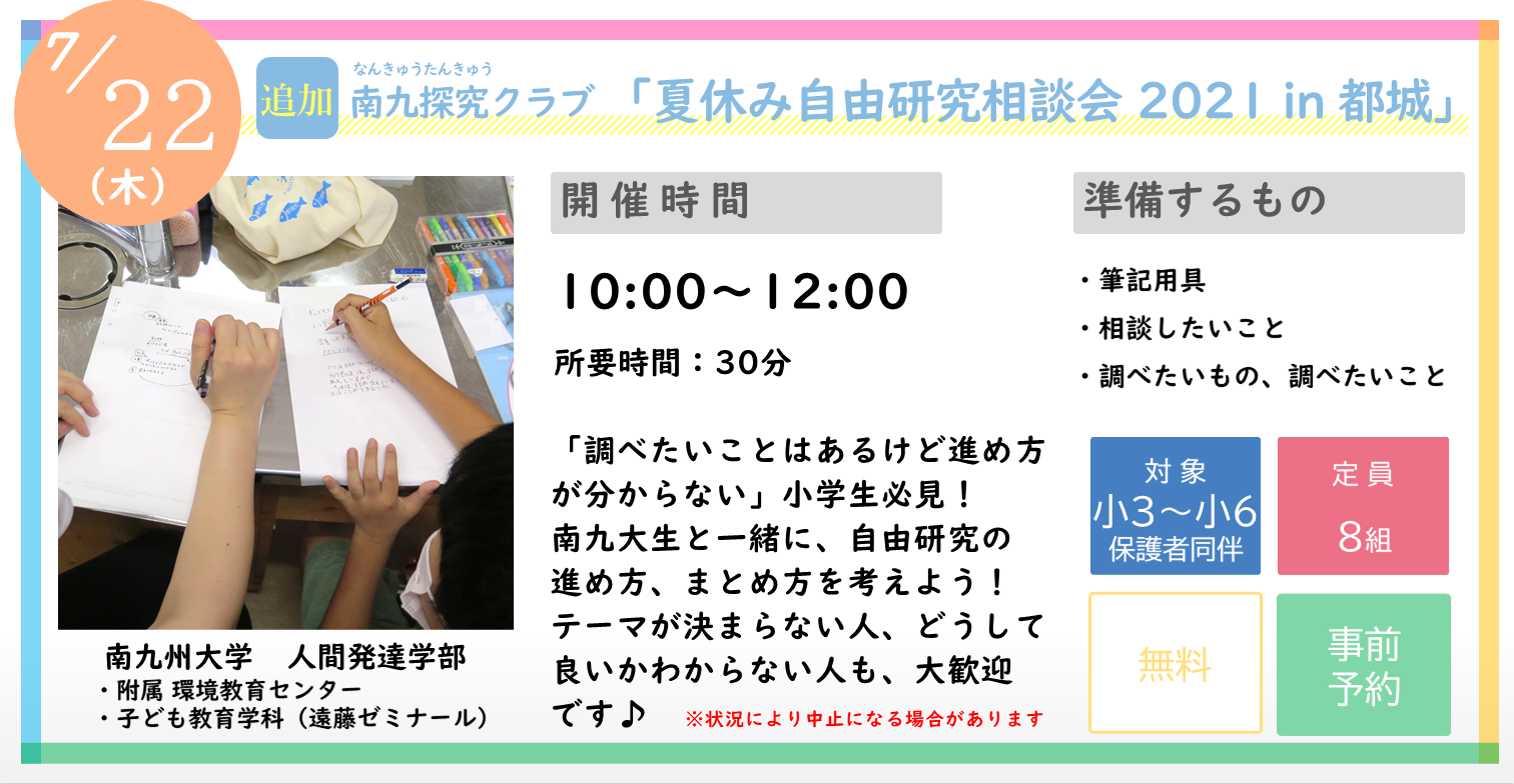 <p>【アソビトエント】[追加] 南九探究クラブ 「夏休み・自由研究相談会 2021 in 都城</p>