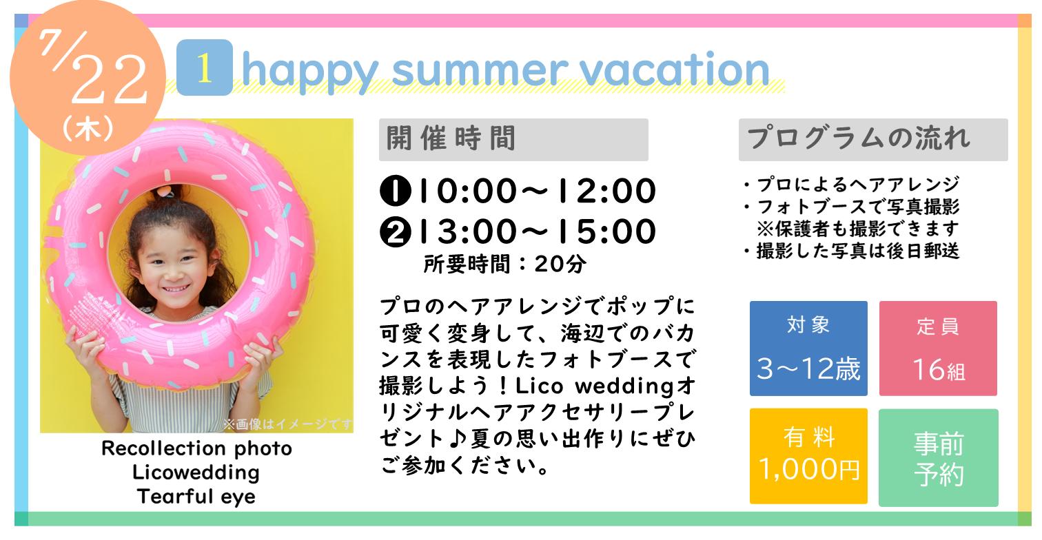 <p>【アソビトエント】①happy summer vacation</p>