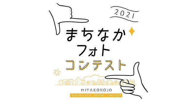 都城まちなかフォトコンテスト2021