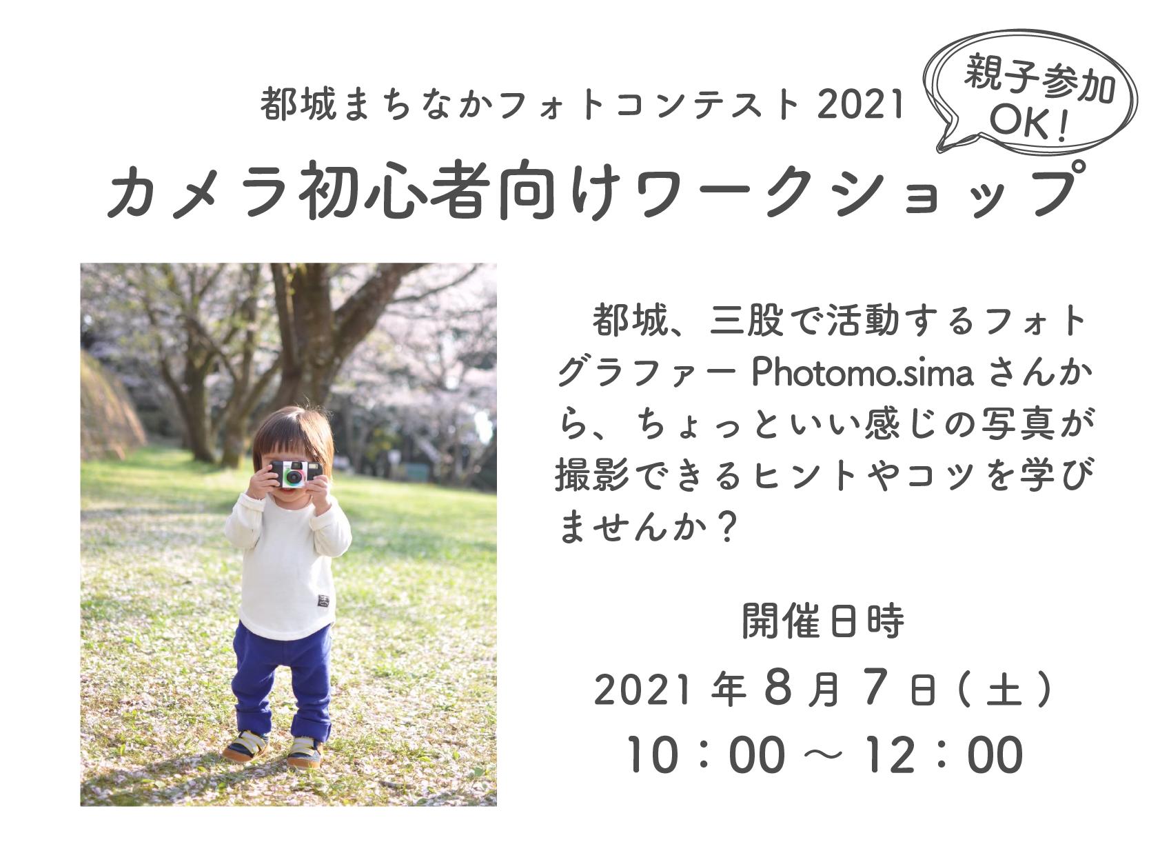 <p>都城まちなかフォトコンテスト2021 初心者向けワークショップ</p>