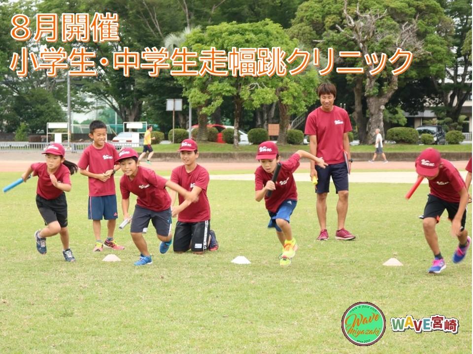 <p>【まちたんスポンサー情報】WAVE宮崎 2021 小学生・中学生走幅跳クリニック</p>
