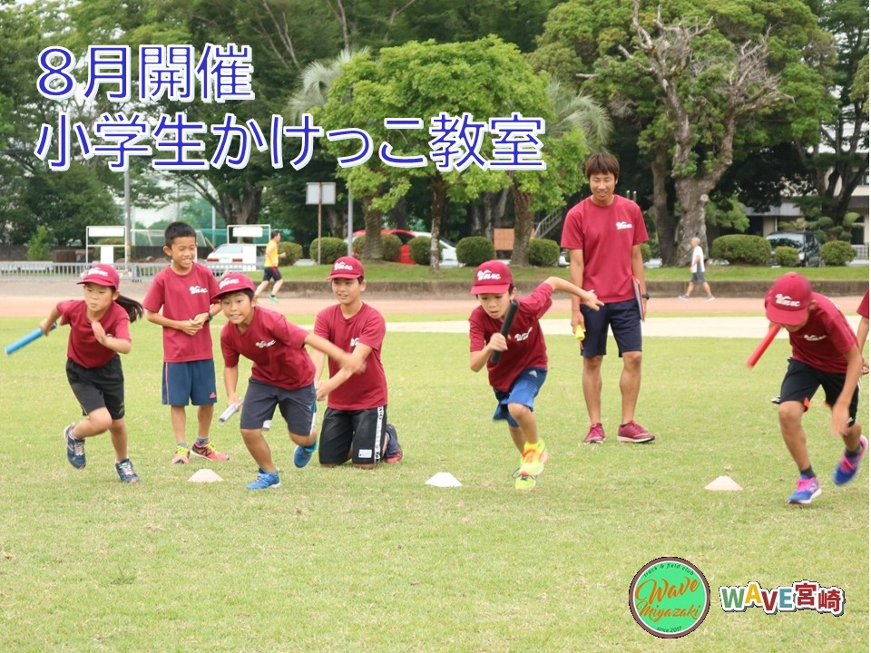 <p>【まちたんスポンサー情報】WAVE宮崎 2021小学生かけっこ教室</p>