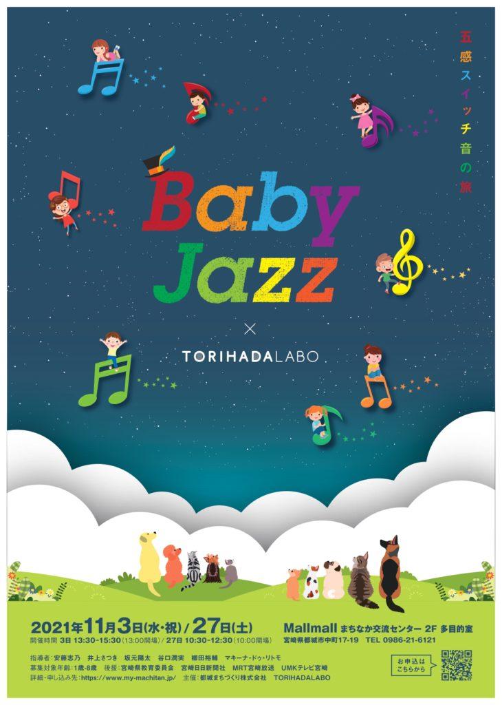 <p>【延期公演】Baby Jazz~五感スイッチ音の旅~</p>