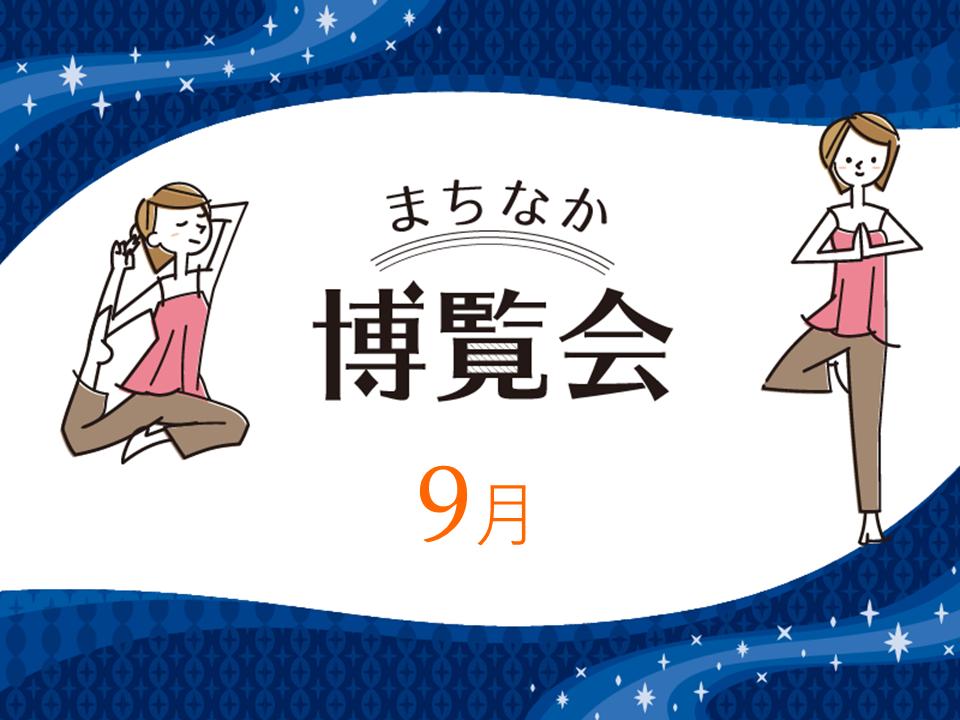 <p>【まちなか博覧会】9月運動系プログラム</p>
